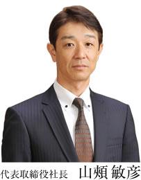 代表取締役社長 山頰敏彦